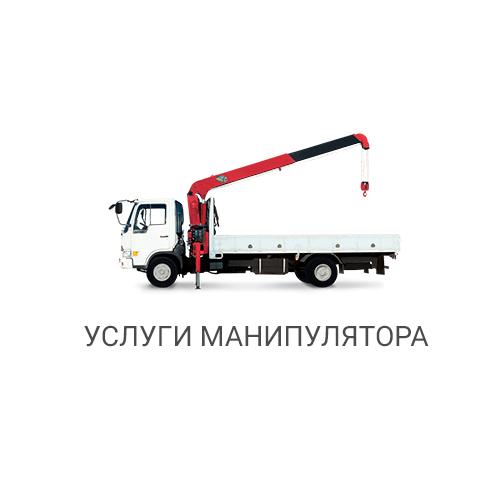 Услуги манипулятора 0 http://www.manipulatorufa.ru/