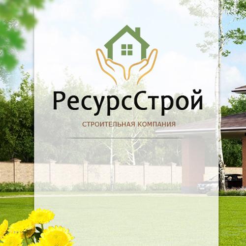 Строительство домов 0 http://www.resursstroi.ru/