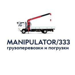 Услуги манипулятора 0 https://www.manipulator333.ru