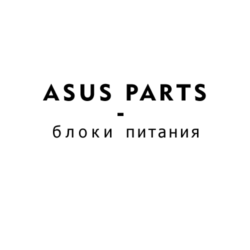 Блоки питания 0 https://asus-part.ru/