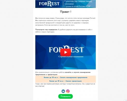 HTML письмо воронка - Соляные пещеры   http://www.myforrest.ru/