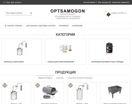Главная верх - Самогонные аппараты   http://optsamogon.ru/