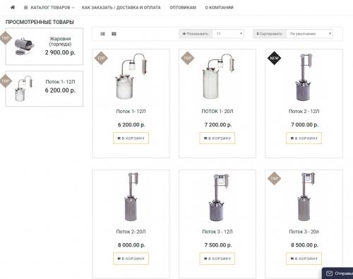 Вывод товаров - Самогонные аппараты   http://optsamogon.ru/