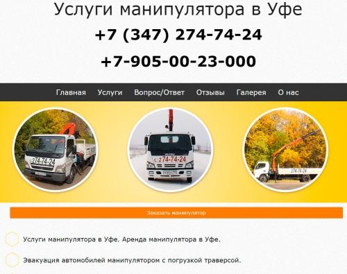 Главная - Услуги манипулятора   http://www.manipulatorufa.ru/
