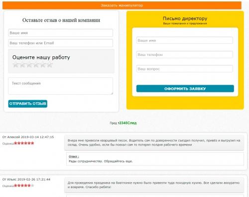 Отзывы - Услуги манипулятора   http://www.manipulatorufa.ru/