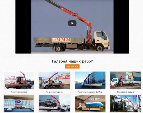 Галерея - Услуги манипулятора   http://www.manipulatorufa.ru/
