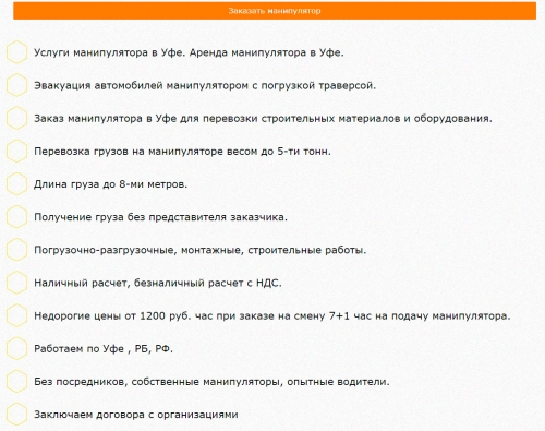 Прайс - Услуги манипулятора   http://www.manipulatorufa.ru/
