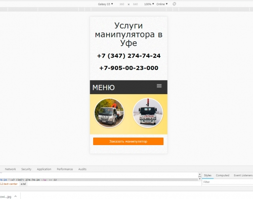 Мобильная версия - Услуги манипулятора   http://www.manipulatorufa.ru/