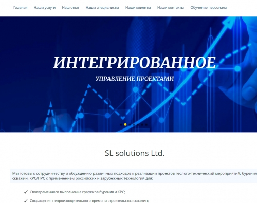 Главная / Слайдер 2 - Управление нефтедобычей   http://www.slsolutions.tech/