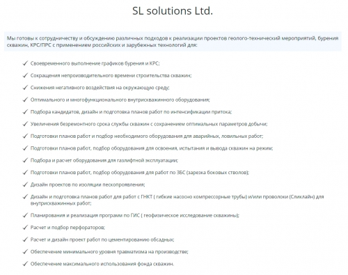Оформление текста главной - Управление нефтедобычей   http://www.slsolutions.tech/