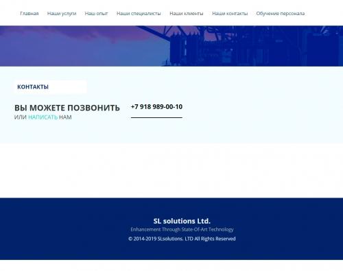 Страница контакты - Управление нефтедобычей   http://www.slsolutions.tech/