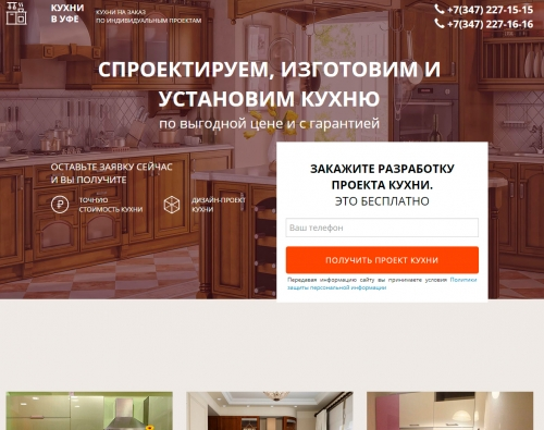Шапка сайта - Фабрика мебели   http://www.kitchen-ufa.ru/