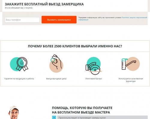 Заказать звонок - Фабрика мебели   http://www.kitchen-ufa.ru/