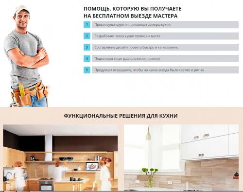 Описание услуг - Фабрика мебели   http://www.kitchen-ufa.ru/