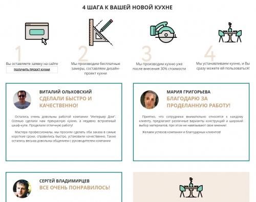 Преимущества - Фабрика мебели   http://www.kitchen-ufa.ru/