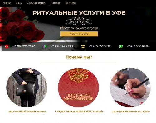 Главная - Похоронное бюро   http://www.ritualnie-uslugi-v-ufe.ru/