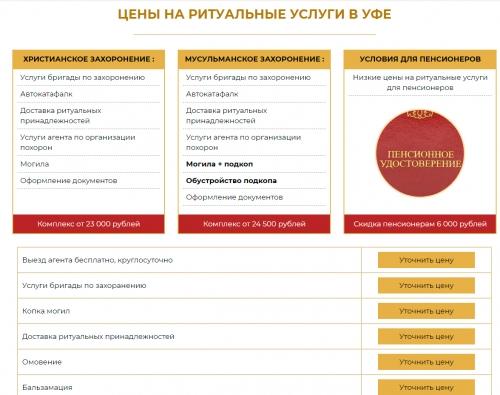 Цены на услуги - Похоронное бюро   http://www.ritualnie-uslugi-v-ufe.ru/