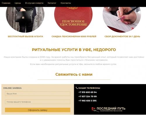 Заявка с сайта - Похоронное бюро   http://www.ritualnie-uslugi-v-ufe.ru/