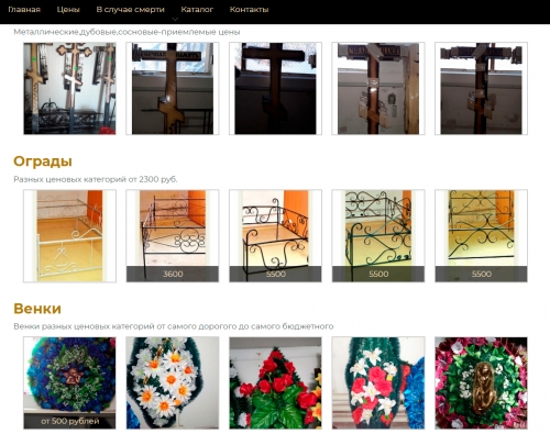 Галерея / каталог - Похоронное бюро   http://www.ritualnie-uslugi-v-ufe.ru/