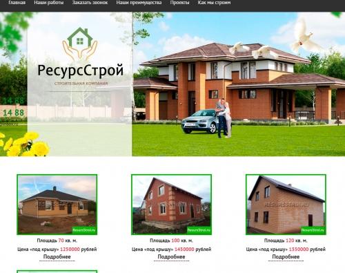 Шапка сайта - Строительство домов   http://www.resursstroi.ru/