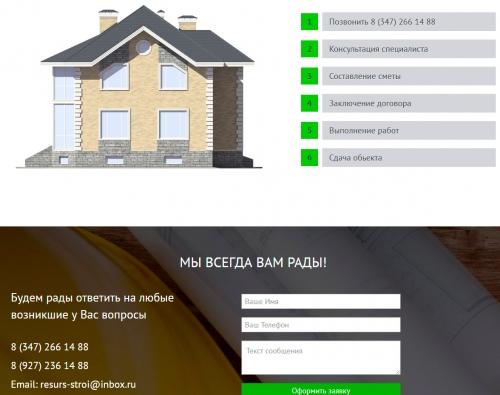 Футер - Строительство домов   http://www.resursstroi.ru/