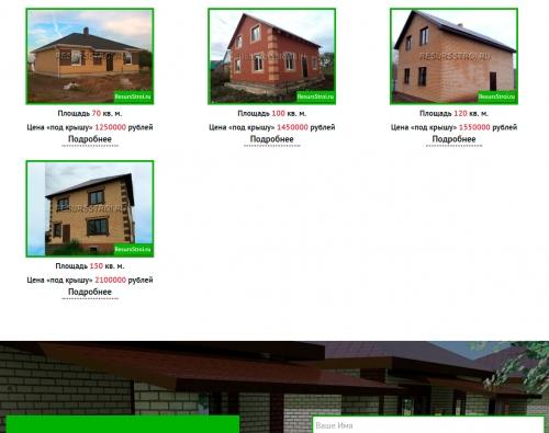 Примеры работ - Строительство домов   http://www.resursstroi.ru/