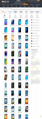 Каталог телефонов - Cервисный центр   http://www.ditell.ru/