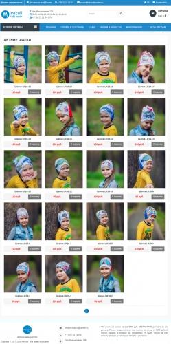 Категория товаров - Детская одежда   http://www.miracoli-kids.ru/