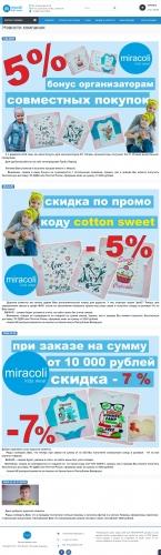 Акции - Детская одежда   http://www.miracoli-kids.ru/
