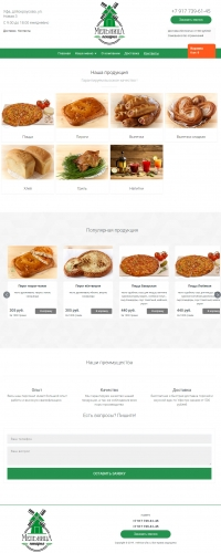 0 - Пекарня, доставка еды   https://www.melnica-ufa.ru/