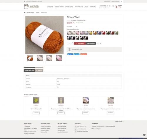 Создание сайта магазина пряжи - Интернет магазин пряжи   https://moehobbi-ufa.ru/